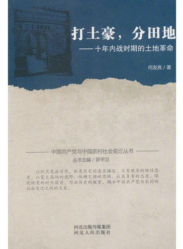 中国共产党与中国农村社会变迁丛书:打土豪·分田地