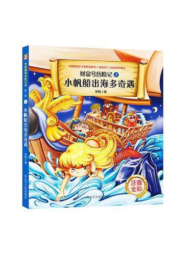 财富号历险记(注音版)——小帆船出海多奇遇