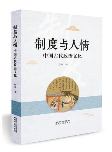 制度与人情:中国古代政治文化