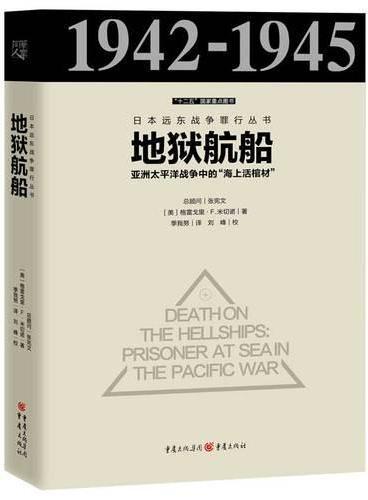 """日本远东战争罪行丛书:地狱航船:亚洲太平洋战争中的""""海上活棺材"""""""