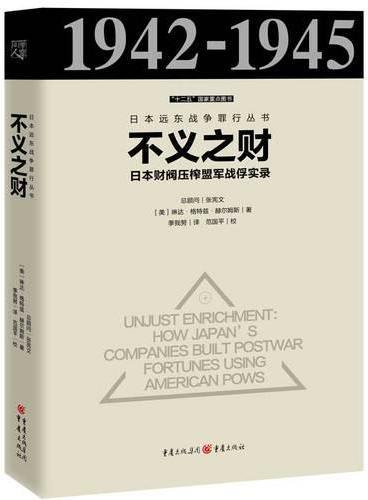 日本远东战争罪行丛书:不义之财:日本财阀压榨盟军战俘实录