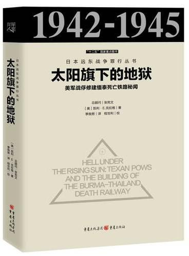 日本远东战争罪行丛书:太阳旗下的地狱:美军战俘修建缅泰死亡铁路秘闻