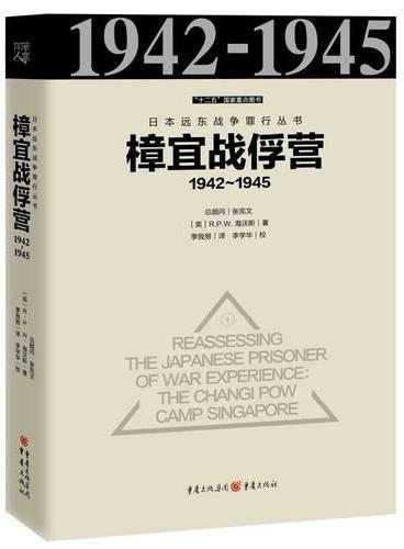 日本远东战争罪行丛书:樟宜战俘营1942~1945