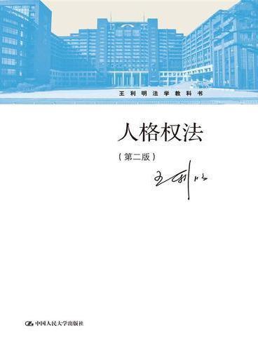 人格权法(第二版)(王利明法学教科书)