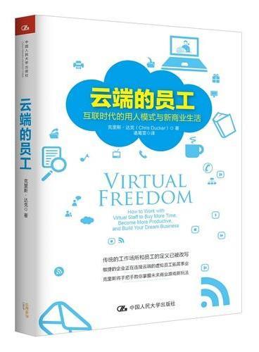 云端的员工:互联时代的用人模式与新商业生活