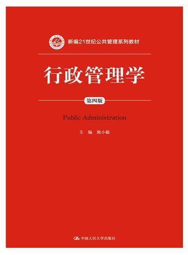 行政管理学(第四版)(新编21世纪公共管理系列教材)
