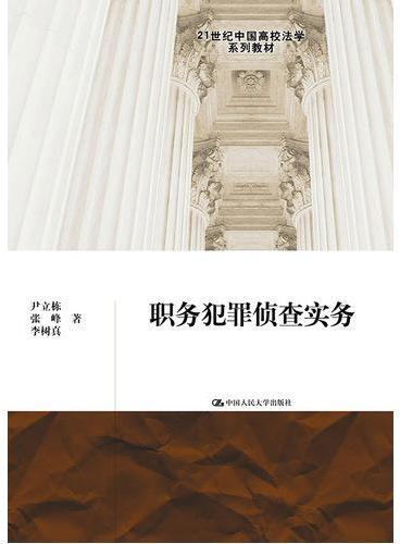 职务犯罪侦查实务(21世纪中国高校法学系列教材)