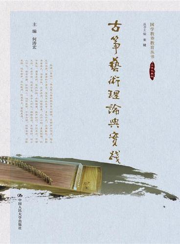 古筝艺术理论与实践(国学教养教育丛书)