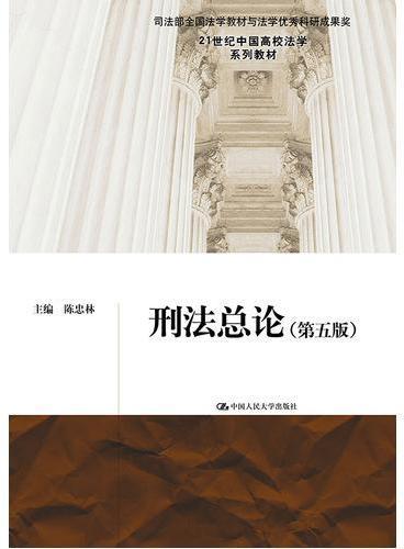刑法(总论)(第五版)(21世纪中国高校法学系列教材;司法部全国法学教材与法学优秀科研成果奖)