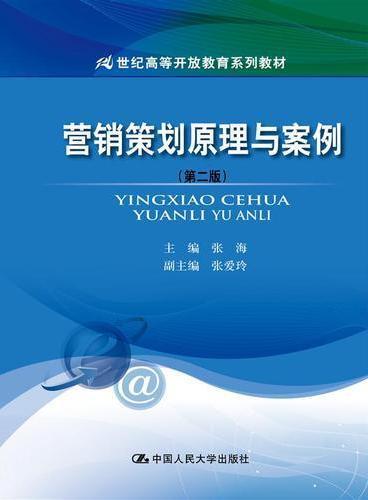 营销策划原理与案例(第二版)(21世纪高等开放教育系列教材)