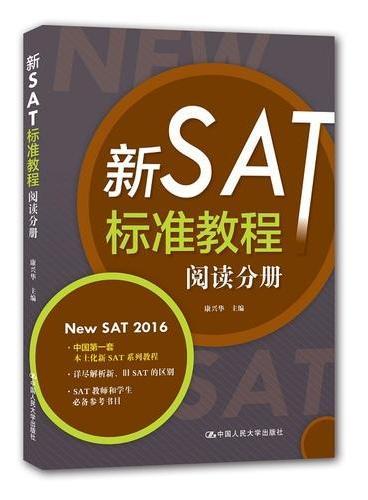 新SAT标准教程——阅读分册