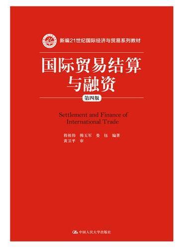 国际贸易结算与融资(第四版)(新编21世纪国际经济与贸易系列教材)