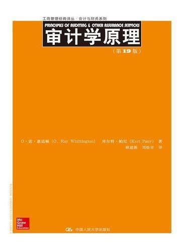 审计学原理(第19版)(工商管理经典译丛·会计与财务系列)