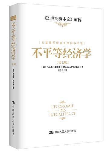 不平等经济学(第七版)(《21世纪资本论》前传)