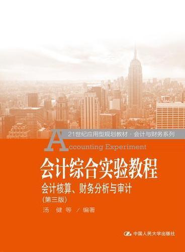 会计综合实验教程(第三版)——会计核算、财务分析与审计(21世纪应用型规划教材·会计与财务系列)