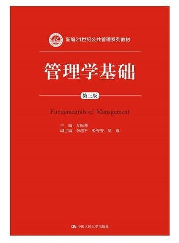 管理学基础(第三版)(新编21世纪公共管理系列教材)