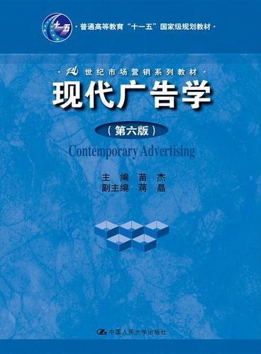 """现代广告学(第六版)(21世纪市场营销系列教材;普通高等教育""""十一五""""国家级规划教材)"""