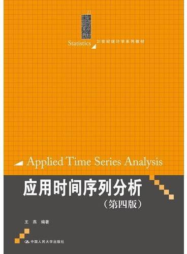 应用时间序列分析(第四版)(21世纪统计学系列教材)