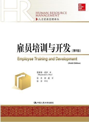 雇员培训与开发(第6版)(人力资源管理译丛)