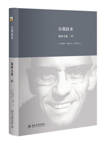 自我技术:福柯文选Ⅲ