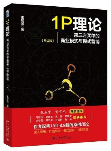 1P理论:第三方买单的商业模式与模式营销