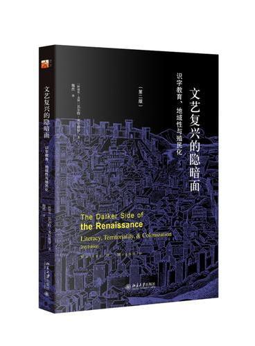 文艺复兴的隐暗面:识字教育、地域性与殖民化(第二版)