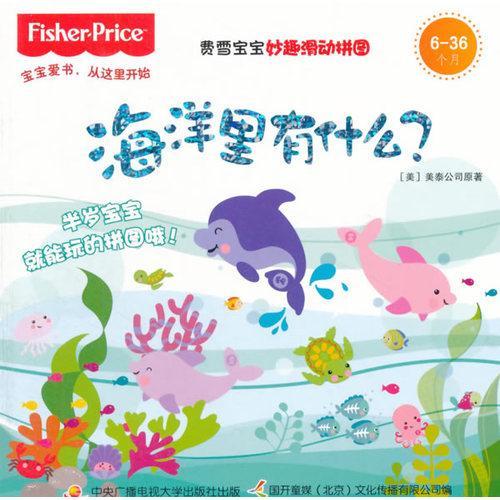 费雪宝宝妙趣滑动拼图 海洋里有什么?