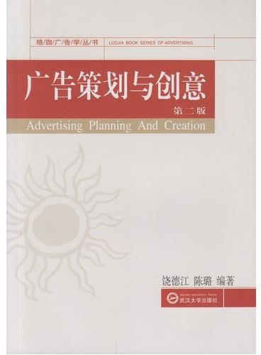 广告策划与创意(第二版)