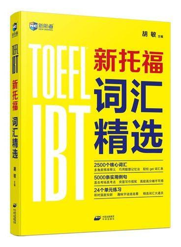 新托福词汇精选--新航道英语学习丛书