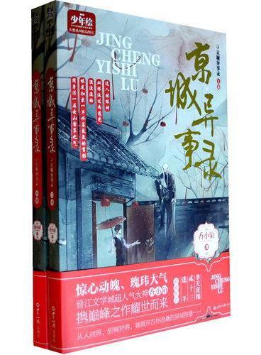 京城异事录(上下卷)