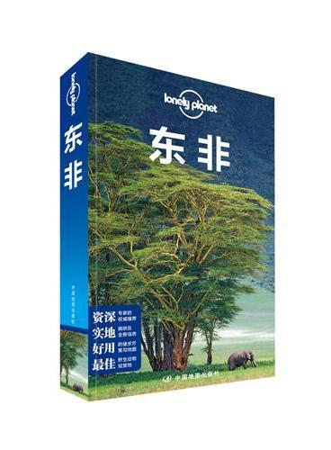 孤独星球Lonely Planet国际旅行指南系列:东非(第二版)