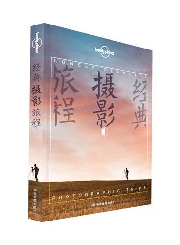 孤独星球Lonely Planet旅行读物系列:经典摄影旅程