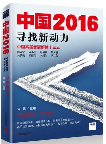 中国2016:寻找新动力