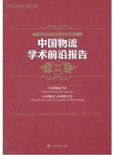 中国物流学术前沿报告(2015-2016)