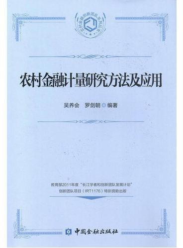 农村金融计量研究方法及应用
