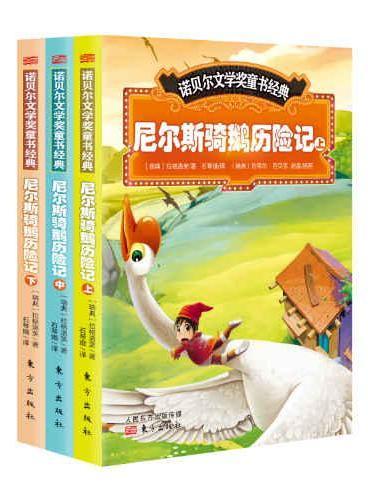 诺贝尔文学奖童书经典:尼尔斯骑鹅历险记(上中下)