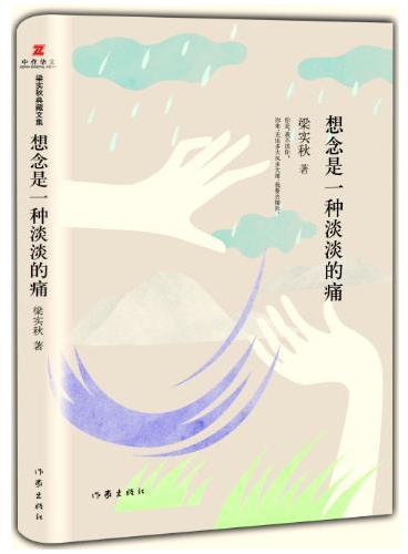 梁实秋典藏文集04:想念是一种淡淡的痛