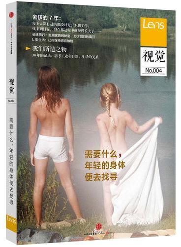 视觉004:需要什么,年轻的身体便去找寻