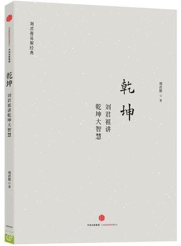 乾坤:刘君祖讲乾坤大智慧