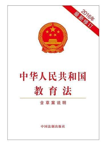 中华人民共和国教育法(2016年最新修订)