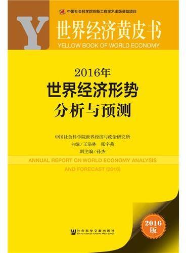 世界经济黄皮书:2016年世界经济形势分析与预测
