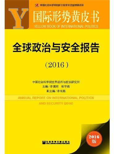 国际形势黄皮书:全球政治与安全报告(2016)