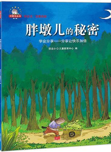 学社交,完善自我:河狸总动员系列绘本( 全6册)