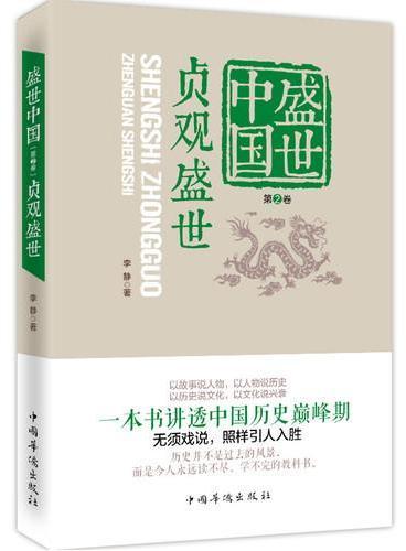 盛世中国.第2卷,贞观盛世