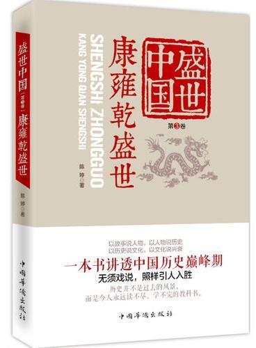盛世中国.第3卷,康雍乾盛世