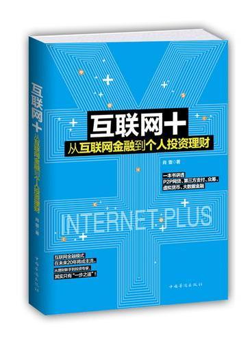 互联网+:从互联网金融到个人投资理财