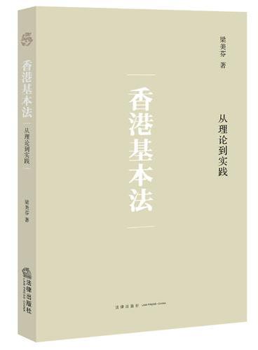 香港基本法:从理论到实践