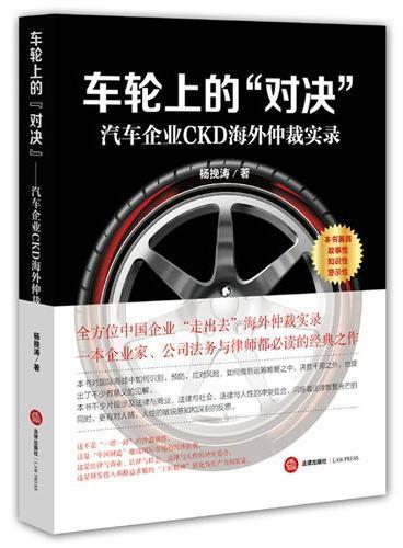 """车轮上的""""对决"""":汽车企业CKD海外仲裁实录"""