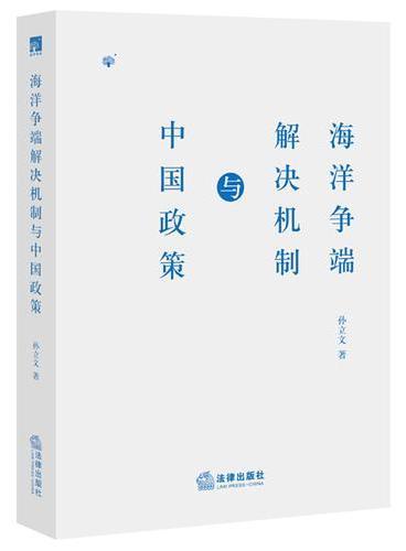 海洋争端解决机制与中国政策