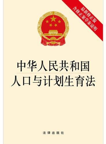 中华人民共和国人口与计划生育法(最新修正版 含修正案草案说明)